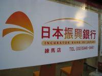 Banca Japoniei tipareste bani in nestire. A pompat 245 mld. dolari in piata