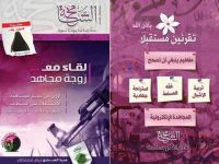"Al-Qaeda lanseaza revista glossy ""Femeia Mareata"". Pe coperta: o femeie cu o mitraliera"