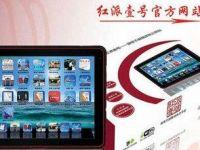 """iPad pentru nomenclatura comunista. Chinezii au lansat """"Tableta Rosie"""" de 1.600 de dolari"""