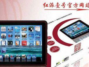 iPad pentru nomenclatura comunista. Chinezii au lansat  Tableta Rosie  de 1.600 de dolari