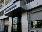BCR Asigurari preia denumirea de Omniasig si opereaza o majorare de capital de 47,7 mil. euro