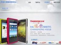 Lovitura pentru Apple pe piata din China. Motorul de cautare Baidu lanseaza smartphone-ul low-cost FOTO