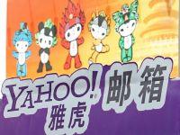 """Yahoo! isi ia adio de la China. Gigantul a postat un mesaj de """"la revedere"""" pe varianta asiatica a site-ului sau"""